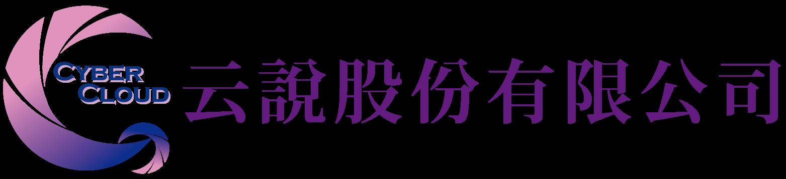 云說LOGO設計_最新版